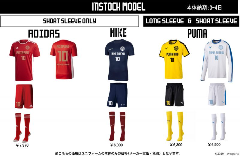 instock-model